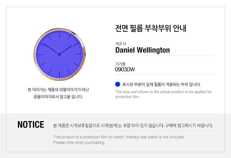 다니엘 웰링턴 0903DW AFP 올레포빅 시계액정필름 2매 - 폰트리 힐링쉴드, 12,800원, 시계ACC, 시계악세서리