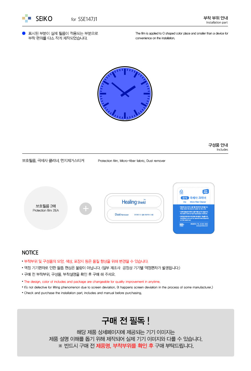 세이코 아스트론 SSE147J1 올레포빅 시계보호필름 2매 - 폰트리 힐링쉴드, 12,800원, 시계ACC, 시계악세서리